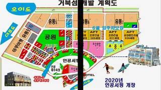 시화MTV거북섬 웨이브파크 수변상가분양