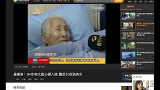 中国で、ある94歳の老婆の奇跡(?)が話題を集めています。 脳梗塞で倒...