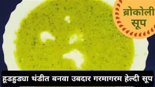 चवदार आणि पौष्टिक ब्रोकोली सूप   Instant Brokoli Soup ByTanuja