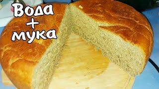 Домашний хлеб в мультиварке Самый простой рецепт Вода Мука