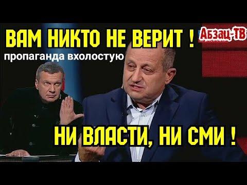 Кедми- Соловеву: вашей пропаганде НИКТО НЕ ВЕРИТ! Люди не верят НИ ВЛАСТЯМ, НИ СМИ!..