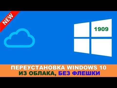 Windows 10 1909 ЧТО НОВОГО: Установка Windows 10 из Облака