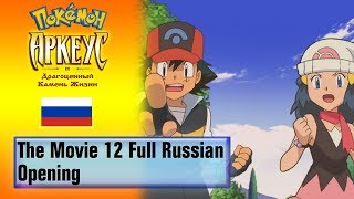 Pokémon The Movie 12 Full Russian Opening HQ