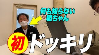 Youtubeシュタイン初ドッキリ!稲田に言わせろ!!