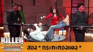 "Killer Karaoke Thailand - สอง ""กระทะทองแดง"" 18-11-13"