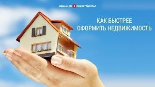 видео Оформление права собственности на квартиру в новостройке: юридические нюансы