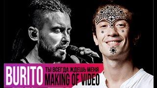 VLOG#10 BURITO - Ты всегда ждешь меня (MAKING OF VIDEO)