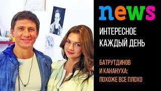 Дарья Канануха и Тимур Батрутдинов после проекта: Дарья не носит кольцо