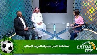 استضافة الأردن للبطولة العربية لكرة اليد
