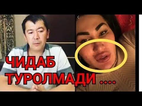 Хайрулла Хамидов Умуман ЧИДАБ ТУРОЛМАДИ