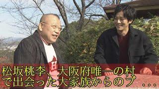 松坂桃李、大阪府唯一の村で出会った大家族からのプレゼントとは!?「鶴...