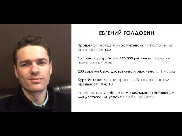 🌲Евгений Гурьев отзывы от Евгения Голдобина | Бизнес с Китаем