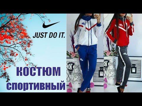 ОБЗОР /СПОРТИВНЫЙ КОСТЮМ / Nike / Садовод