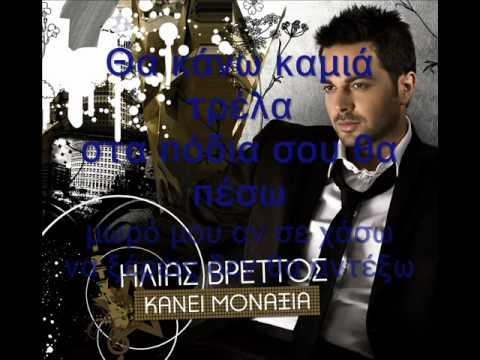 Ilias Vrettos-Mazi Sou Pao Pantou Lyrics on screen!