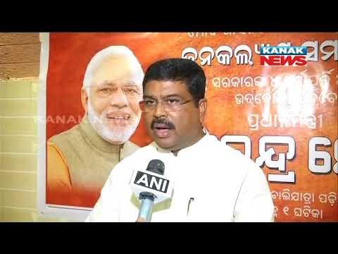 Dharmendra Pradhan On PM Modi's Odisha Visit & Fuel Price