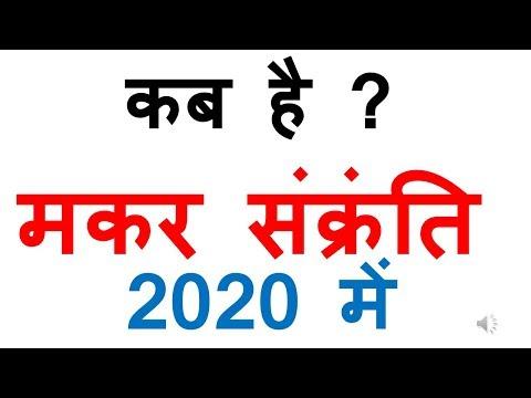 makar-sankranti-kab-hai-2020-makar-sankranti-2020-|-makar-sankranti-2020-date