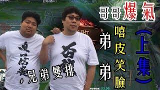 【統神x國動】哥哥爆氣 弟弟還在嘻皮笑臉^^Y (上集) by蔡播