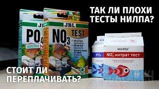 НИЛПА vs JBL. Сравнение тестов для воды