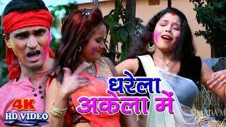 2019 Bhojpuri Holi Song धरेला अकेले में Dharela Akele Me Lootera Lal Yadav Bhojpuri DJ Song