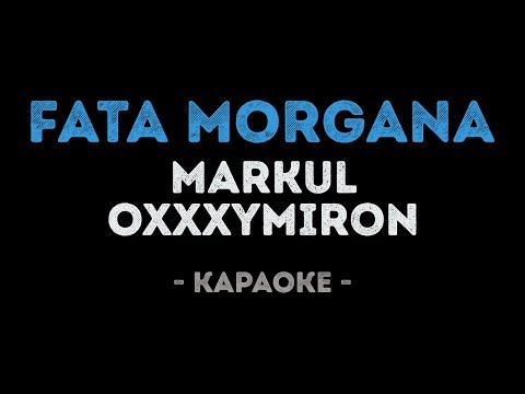 MARKUL feat. Oxxxymiron - FATA MORGANA (Караоке)
