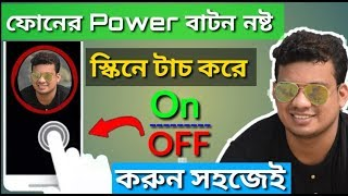 Mobile Screen Double Touch On Display and Power On /Off | Bangla Tutorial 2019 | android tips 2019