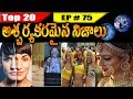 Episode # 75 | Top 20 World Most Very Interesting Unknown Facts about Strange Weird Things in Telugu