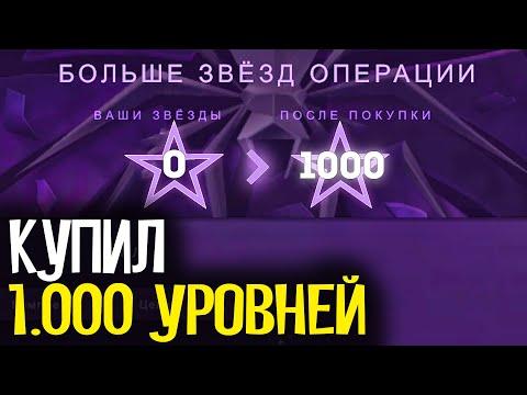 КУПИЛ 1000 УРОВНЕЙ В НОВОЙ ОПЕРАЦИИ