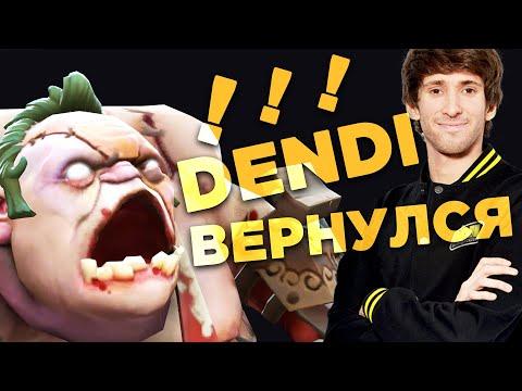 видео: Старый добрый ДЕНДИ ПУДЖ! | dendi pudge dota 2