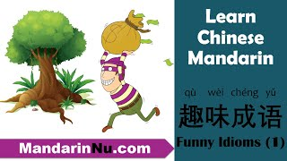 Funny Chinese idioms (I) - 成语 - Learn Chinese Mandarin