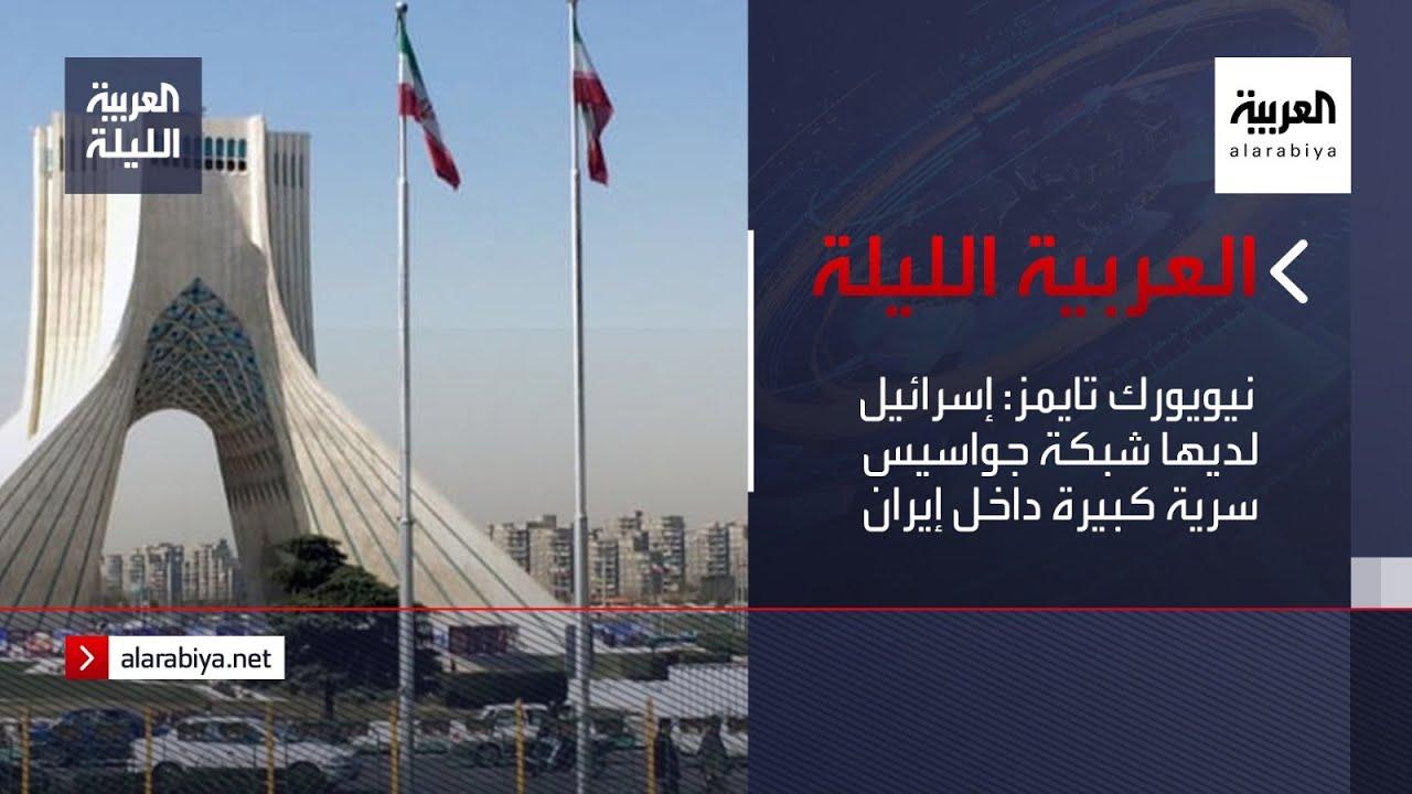 نشرة العربية الليلة | نيويورك تايمز: إسرائيل لديها شبكة جواسيس سرية كبيرة داخل إيران  - نشر قبل 5 ساعة