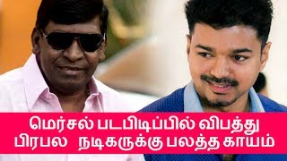 Injuried Popular Actor  in Vijay's Mersal shooting spot | Thalapathy | Samantha | Vadivelu | Atlee