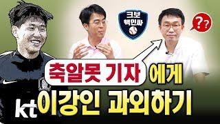 [야구부장의 크보 핵인싸] '천재 이강인' 호들갑이 아닌 이유