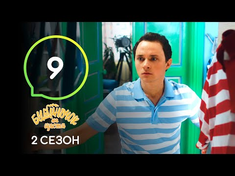 Сериал Будиночок на щастя 2 сезон. Серия 9 | Комедия 2020