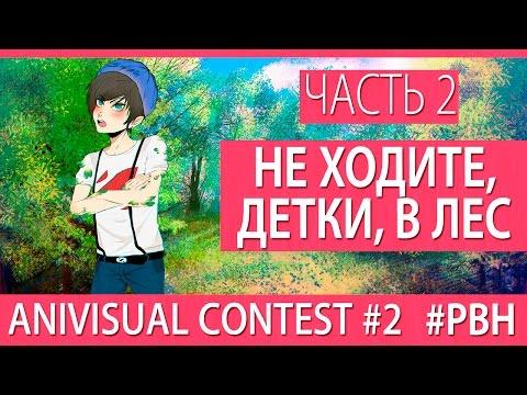 Не ходите, детки, в лес, часть 2 (AniVisual Contest #2, Русские визуальные новеллы)