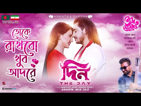 toke-rakhbo-khub-aadore-|-teaser-|-ananta-jalil-|-borsha-|-imran-|-din-the-day