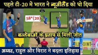 Gambar cover ऑकलैंड टी-20 में 6 विकेट से जीता भारत.... रोमाचंक मुकाबले में न्यूज़ीलैंड को धो दिया