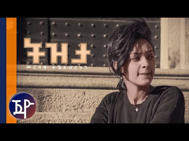 Merhawi Tekleberhan - Tizita| ትዝታ ብመርሃዊ ተኽለብርሃን (Official Video) - New Eritrean Slow Music 2018