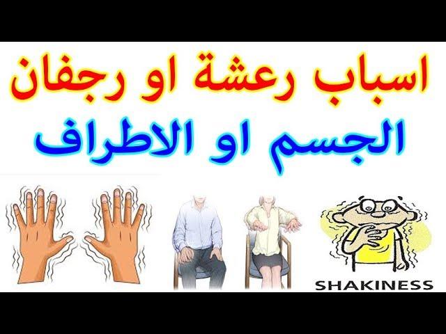 اشهر اسباب الرجفه الرعشه في الجسم او الاطراف او الرموش Youtube