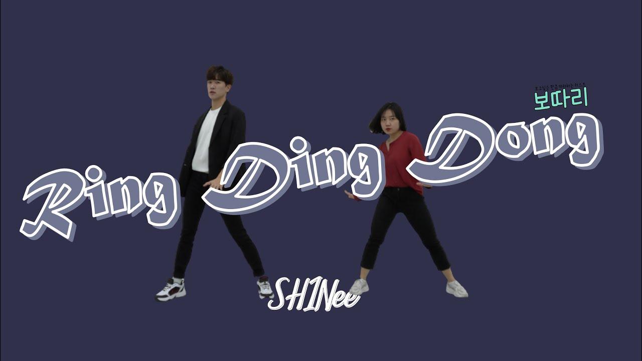 [4K 재업로드] Ring Ding Dong - SHINee(샤이니) | 마성의 링딩동~ 살 빠지는 춤! | 레전드 k-pop 다이어트 댄스 -보따리