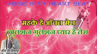 MERA PYAR BHI TU HAI- KARAOKE WITH LYRICS