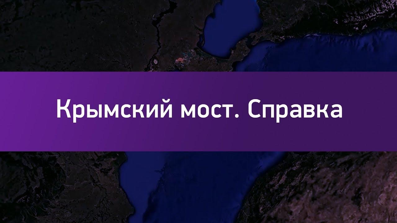 Справка: Крымский мост