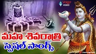 Maha Shivaratri Special Telugu Video Songs || Lord Shiva Back 2 Back Songs - 2016