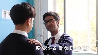 麗澤中學 Lai Chack Middle School