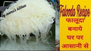 falooda recipe| kulfi falooda recipe| how to make falooda at home-seema kitchen