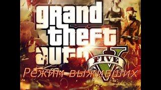 GTA Online : Режим выживших ,,,МЁРТВ!!!