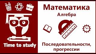 Математика: подготовка к ОГЭ и ЕГЭ. Последовательности, прогрессии