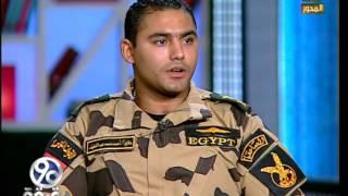 بالفيديو.. الملازم أول محمد عبد اللطيف عن بتر ساقه: «ولا فرق معايا»