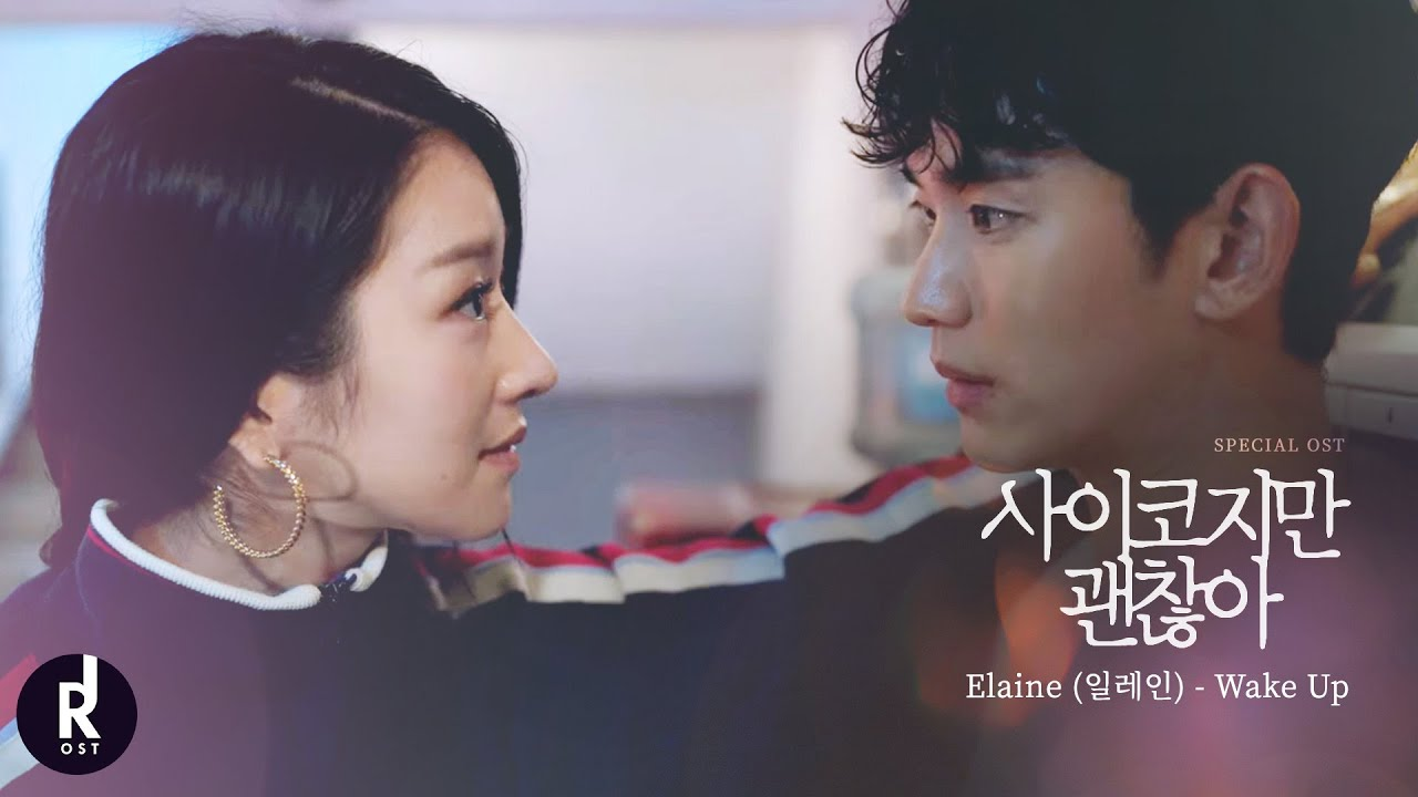 Elaine (일레인) - Wake Up | It's Okay to Not Be Okay (사이코지만 괜찮아) SPECIAL OST MV | ซับไทย