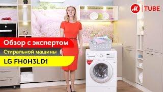 Видеообзор стиральной машины LG FH0H3LD1 с экспертом «М.Видео»