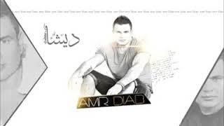 كلمات اغنية بعد الليالى عمرو دياب روووعه